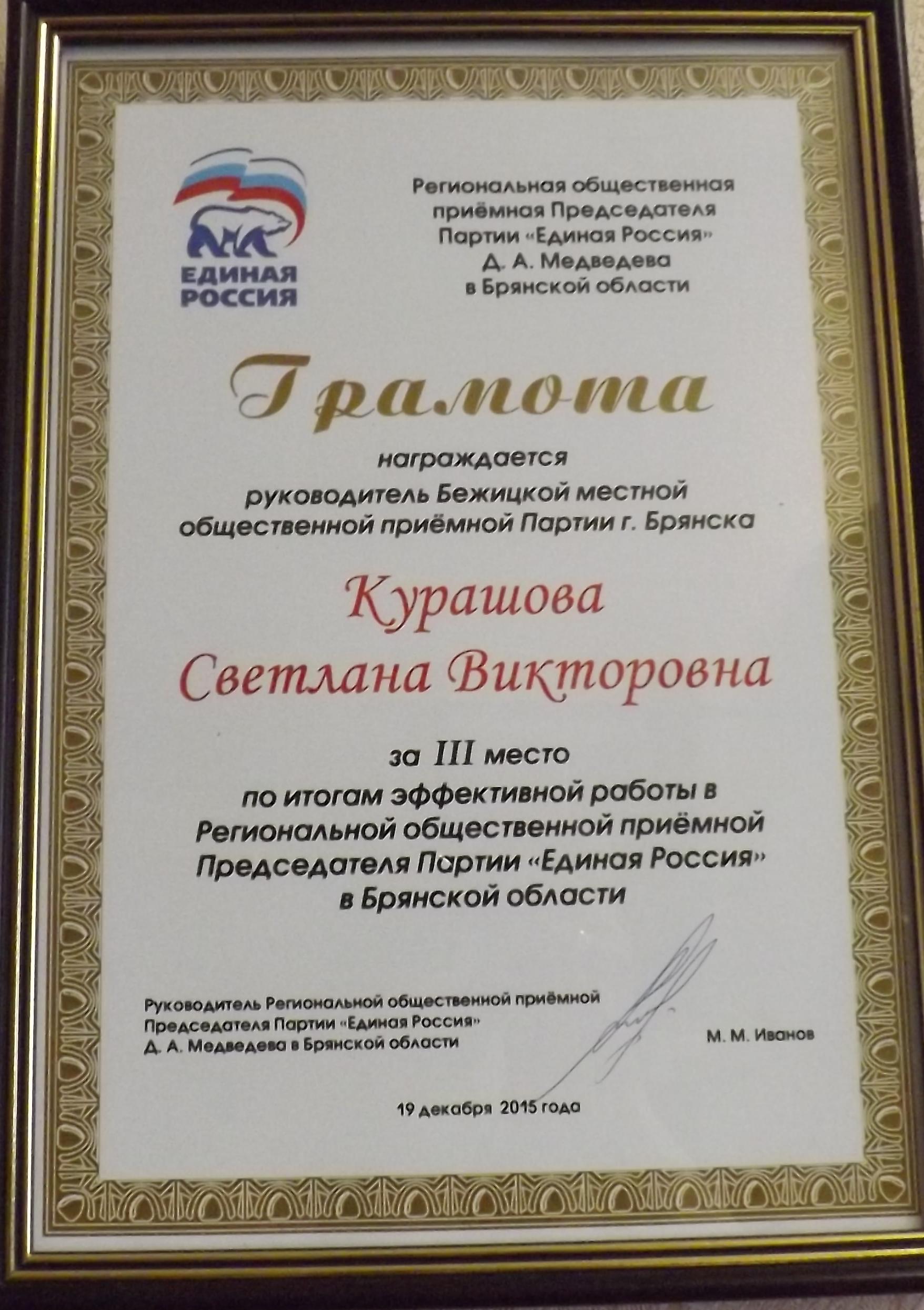грамота_приемной